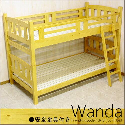 2段ベッド Wanda ワンダ   二段ベッド 木製ベッド 木製 ベッド モダン すのこ すのこベッド スノコベッド パイン材 ライトブラウン 安心 安全 金具付 2段 2台 シングルベッド 人気 オシャレ 送料無料
