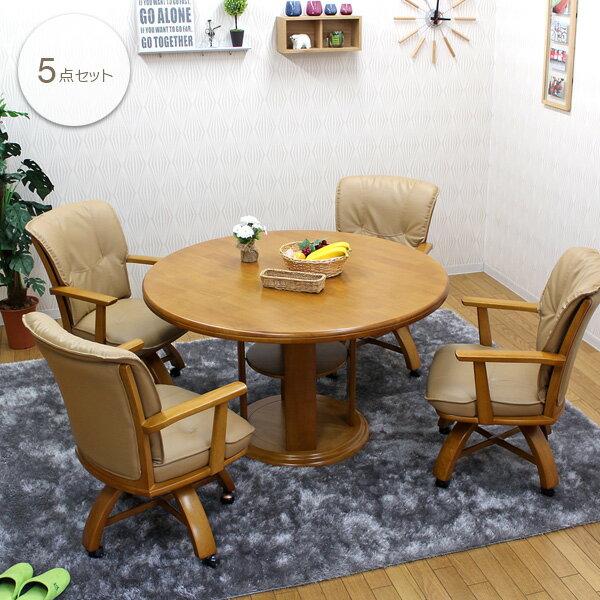 ダイニングセット 丸テーブル 5点 ファト | 回転椅子 無垢 4人 北欧 木製 ダイニングテーブルセット ダイニングテーブル 5点セット 120 120cm キャスター付き 肘付き 回転 オシャレ 送料無料