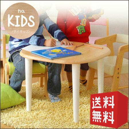 【特価2個セット】 キッズテーブル na KIDS | 【代引不可】 子供用 テーブル 机 ミニテーブル 木製 北欧 かわいい オシャレ 送料無料 KDT-2145 ネイキッズ