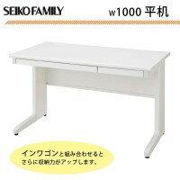 【送料無料・沖縄北海道離島は、除く】【代引き不可】SEIKO FAMILY(生興) 日本製 LCSシリーズ(ホワイトタイプ) W1000 平机 LCS-107HWW 05P03Dec16