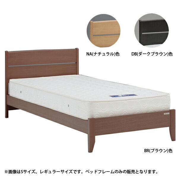 ベッドフレーム 【アリネ】 フラットタイプ Sサイズ ベッドフレームのみ 【送料無料】