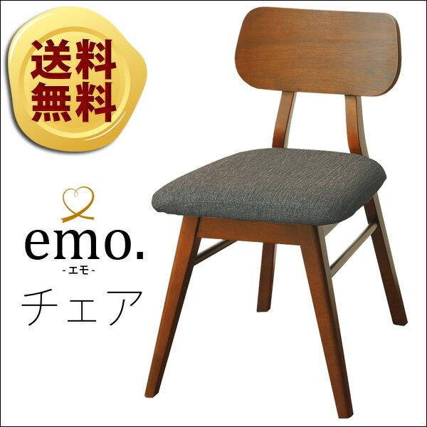 【emo】エモ チェアー EMC-2528BR ダイニングチェア 椅子 食事用 食卓 いす イス デスクチェア パソコンチェア 新生活 ミッドセンチュリー調 天然木 木製 ブラウン シンプル モダン 北欧風 北欧テイスト 【送料無料】