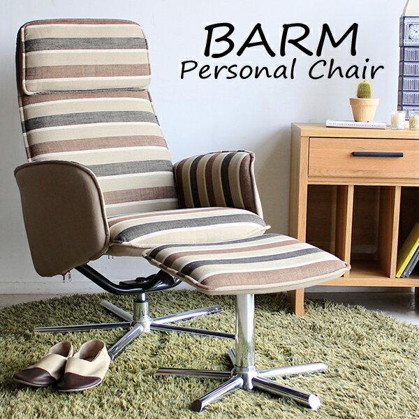 【BARM バーム パーソナルチェア BE】椅子 パーソナルチェア チェアー パソコンチェア オフィスチェア【代引不可】