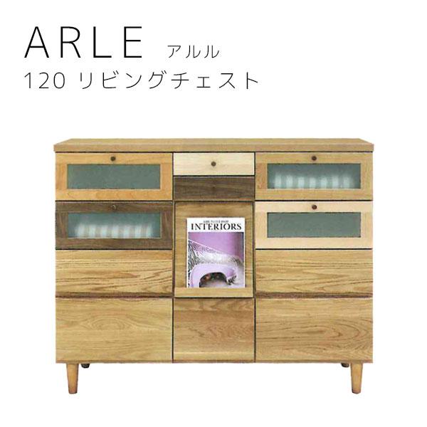 チェスト 木製 おしゃれ 北欧 ARLE アルル 120リビングチェスト chest 収納家具/小引き出し付/リビング収納/モダン/完成品/国産/日本製