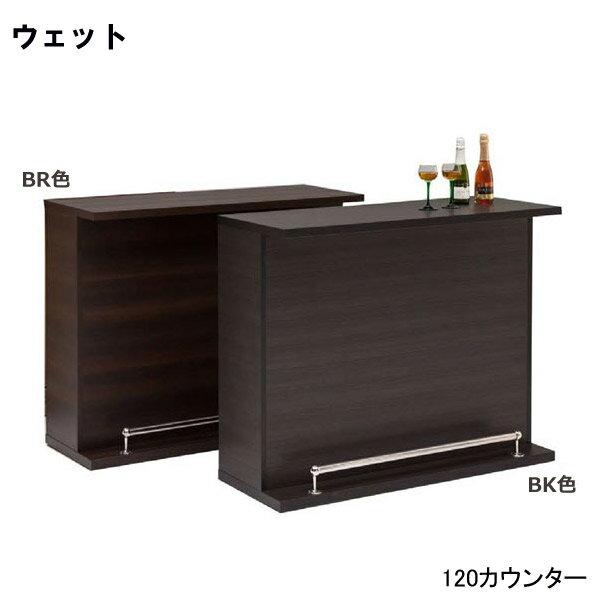 ウェット 120カウンター【送料無料】BR/BK キッチン BARカウンター 国産