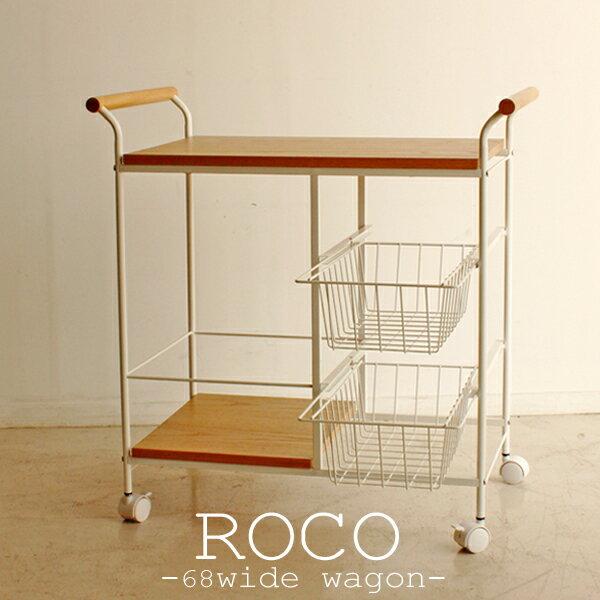 キッチンワゴン キャスター付き ROCO ロコ 68ワイドワゴン スチール 収納家具 おしゃれ キッチン収納