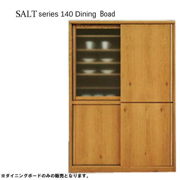 140ダイニングボード 【SALT ソルト】 キッチンボード キッチン収納 食器棚 140幅/ダイニング収納/天然杢/木製/収納棚 【送料無料】【国産 日本製】