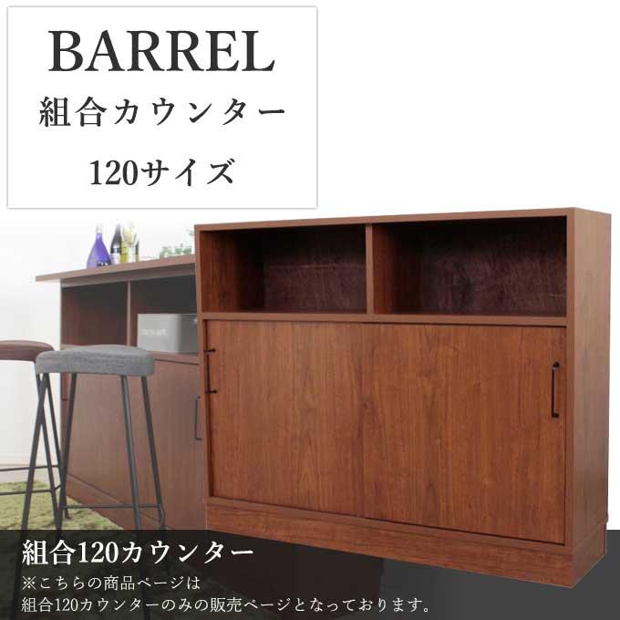 BARREL バレル 組合120カウンター
