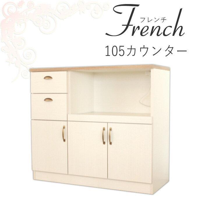キッチンカウンター 食器棚 キッチン収納 FRENCH フレンチ 105カウンター フレンチカントリー家具シリーズ 収納家具 おしゃれ