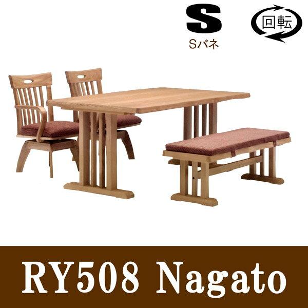 ダイニングセット ダイニング4点セット 【RY508(NA) Nagato ナガト(NA)150テーブル セット】4人用 4点セット RY508 150テーブル+チェアー×2+ベンチ【送料無料】