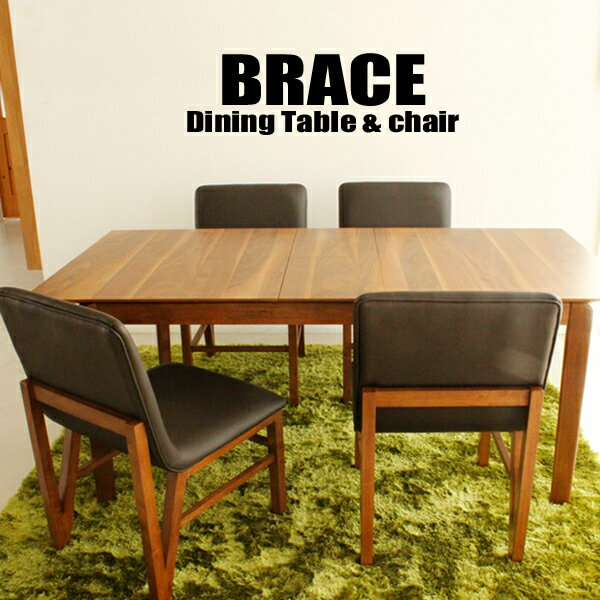 BRACE ブレイス ダイニング5点セット 150~180テーブル 食卓 4人用 4人掛け 伸長式 伸縮式 ダイニングテーブル