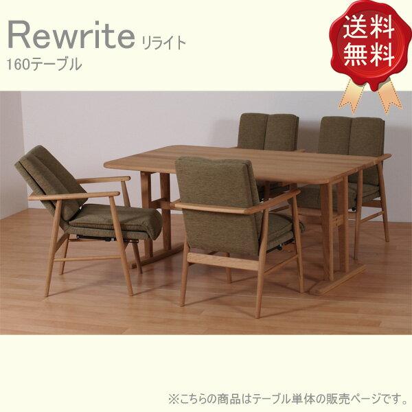 ダイニングテーブル 【Rewrite リライト】 160テーブル おしゃれ 机【送料無料】