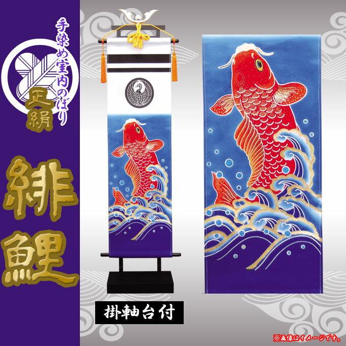 【名前旗】【室内飾り】タペストリー 緋鯉 掛軸台付 0.7m【送料無料】