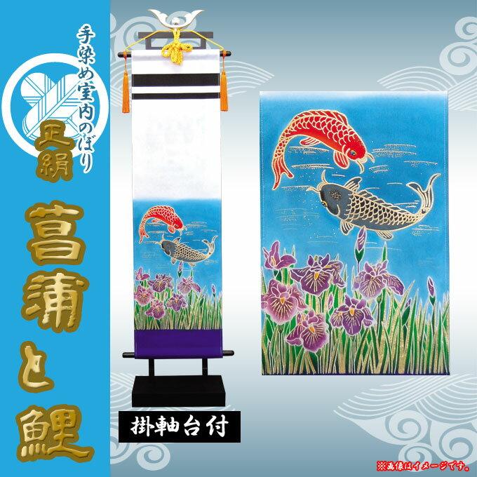 【名前旗】【室内飾り】タペストリー 菖蒲と鯉 掛軸台付 1.1m【送料無料】