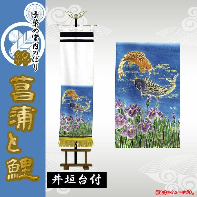 【名前旗】【室内飾り】タペストリー 菖蒲と鯉 井垣台付 1.1m【送料無料】