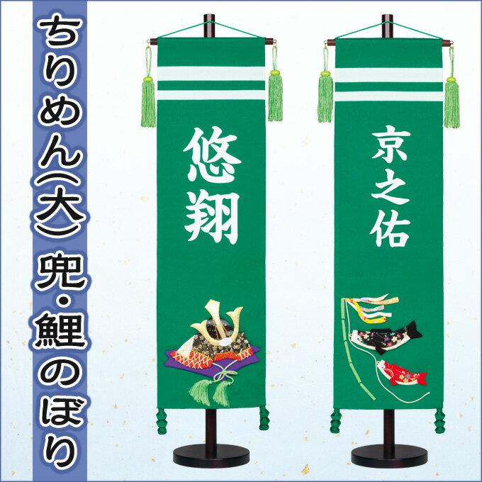 【名前旗】【室内飾り】ちりめん名前旗 兜 鯉のぼり 緑色(大)【送料無料】