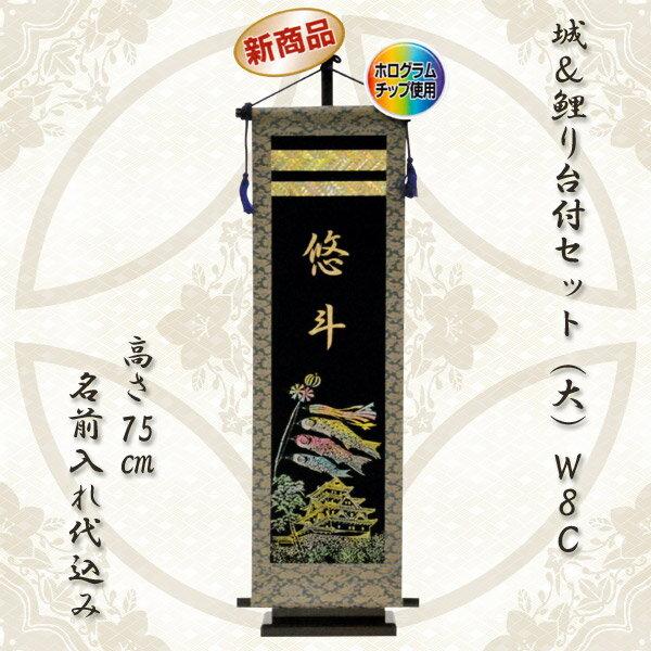 【名前旗】【室内飾り】キラキラ輝く名前旗 城&鯉のぼり飾り台付セット(大) W8C 名前入り付 【送料無料】