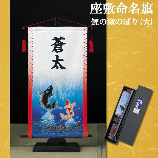 【名前旗】【室内飾り】座敷命名旗 鯉の滝のぼりセット (大) 飾り台付 名前旗【送料無料】