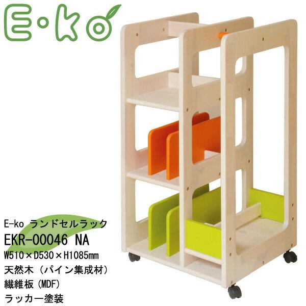 キッズ・ベビー用品 E-ko いいこ ランドセルラック EKR-00046NA 【送料無料】