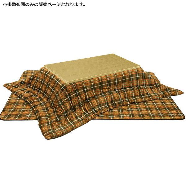 こたつ布団 掛敷セット おしゃれ 可愛い かわいい 長方形 (タータン柄ロータイプ150用) コタツ布団/こたつふとん