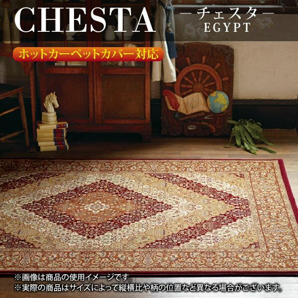 ラグ カーペット 【CHESTA チェスタ 約200×250cmサイズ】 絨毯 長方形 ホットカーペットカバー 【送料無料】