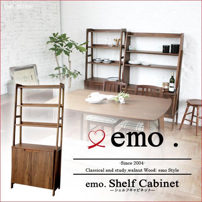 emo シェルフ キャビネット 【EMK-2676BR】