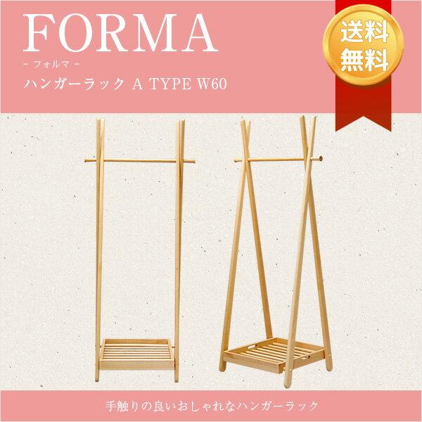 【フォルマ】ハンガーラック A TYPE W60 ナチュラル色 ビーチ材 木製 シンプル おしゃれ【送料無料】