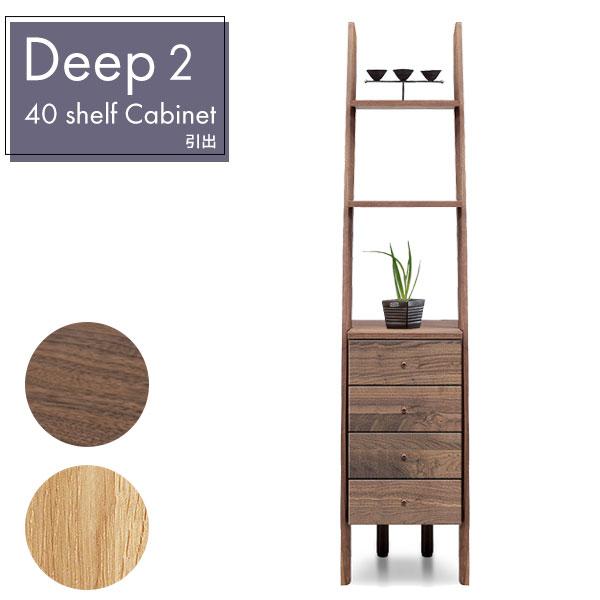 シェルフ キャビネット 木製 おしゃれ 北欧 モダン 棚 収納家具 (DEEP ディープ 40シェルフキャビネット引き出し(受注生産))