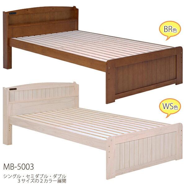木製ベッド すのこベット MB-5003S-WS / MB-5003S-BR シングル S 床板3段階高さ調整 小宮付タイプ