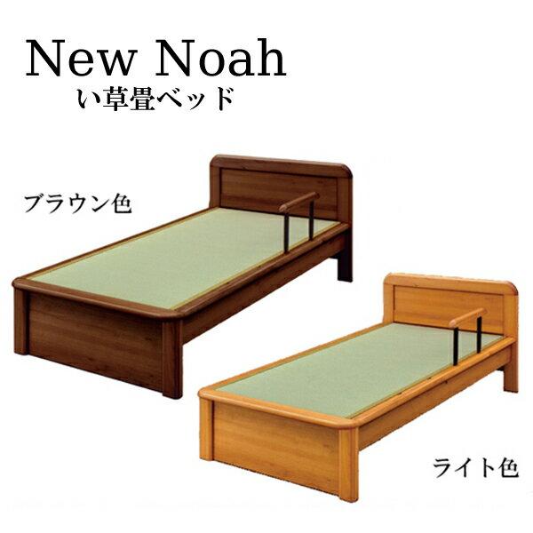 ベッドフレーム【New Noah ニューノア】手すり1本付 畳ベッド Sサイズ 【ブラウン/ライト】 シングル い草畳 和室 洋室【送料無料】