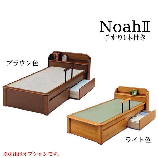 ベッドフレーム【Noah2 ノア2】手すり1本付 畳ベッド Sサイズ 【ブラウン/ライト】 シングル 【送料無料】