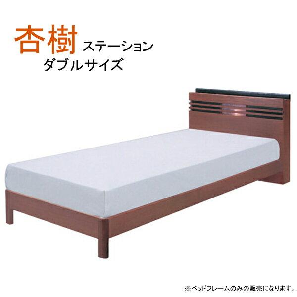 ベッドフレーム ダブル 【杏樹】 ベッドフレームのみ ステーション ライト付 コンセント付 木製ベッド 【送料無料】