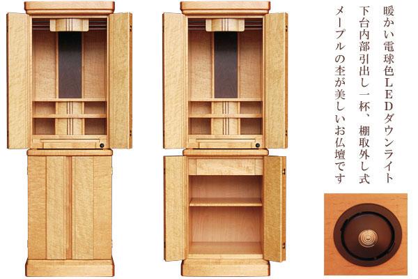 家具調仏壇 モダン仏壇 【IP-7517】 47号15巾 戸板 突板 「一部練り材」