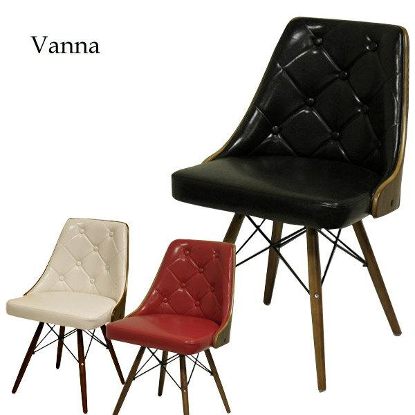 【ヴァンナ(Vanna) カジュアルチェア】 レッド/ブラック/ホワイト ミッドセンチュリースタイル デザイン家具 ウォールナット ビーチ天然木 おしゃれ 椅子【送料無料】