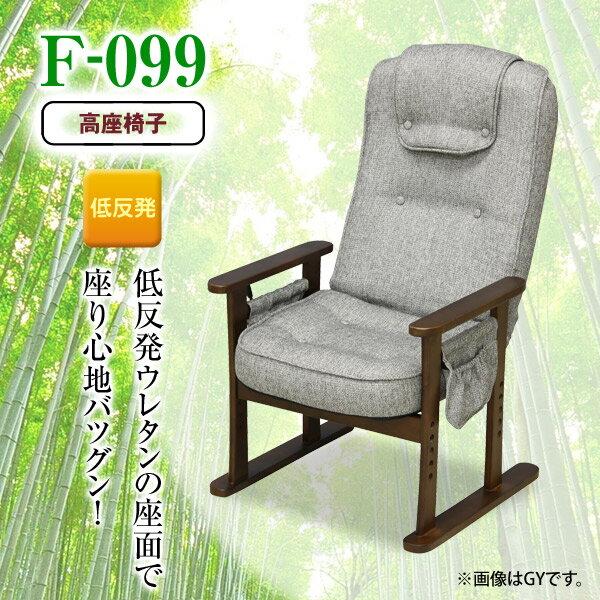 座椅子 【高座椅子 F-099】 天然木 幅60 ガス式リクライニング 高さ調整 低反発 GY/BR/GN 選べる3色 【送料無料】