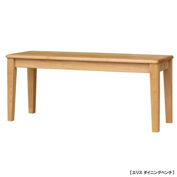 【エリス-2】ダイニングベンチ 木製 食卓 団欒 アルダー無垢材 ムク ベンチ シンプル