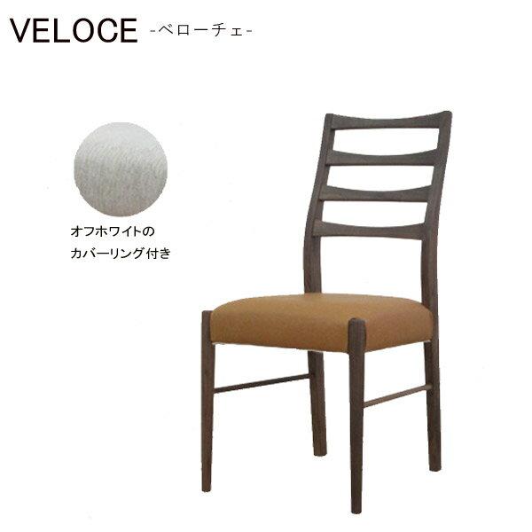 【ベローチェ】ダイニングチェア (W-PU) ウォルナット材 シンプル 木製 ナチュラル おしゃれ 天然木