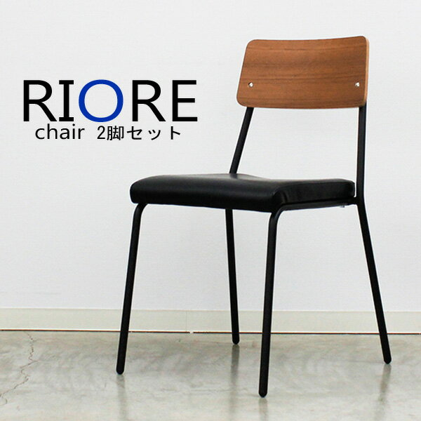 【RIORE NEW リオレ チェア×2】2脚入り チェアー レトロテイストチェアー ダイニングチェアー カフェチェアー 椅子  NEW ROR【代引不可】