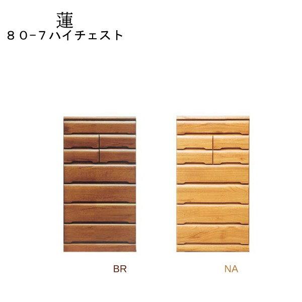 タンス 収納 ハイチェスト 【蓮】80-7ハイチェスト NA/BR リビング収納 国産 日本製 【送料無料】