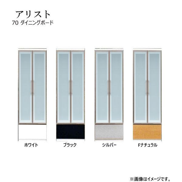 食器棚 【アリスト70ダイニングボード】 幅70 収納棚 選べるカラー4色 キッチン収納 台所棚 耐震ラッチ付 【送料無料】