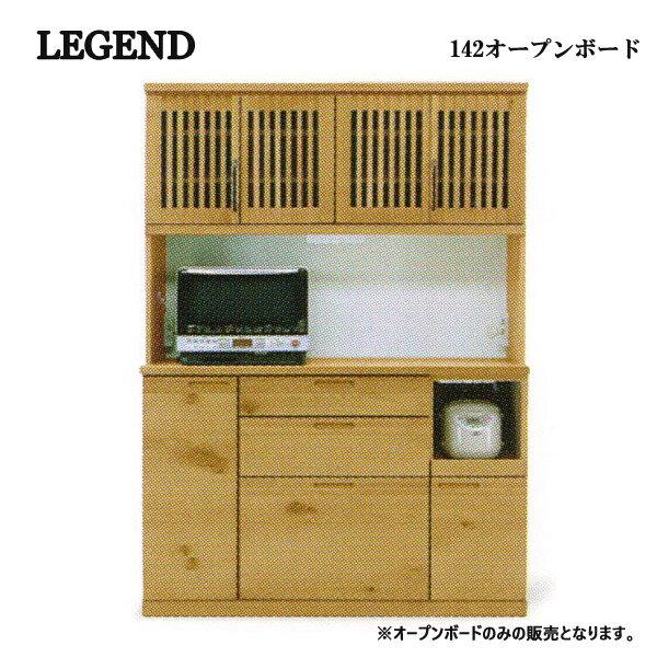 オープンボード ダイニングボード 【LEGEND レジェンド 142オープンボード】 キッチン収納 食器棚【送料無料】