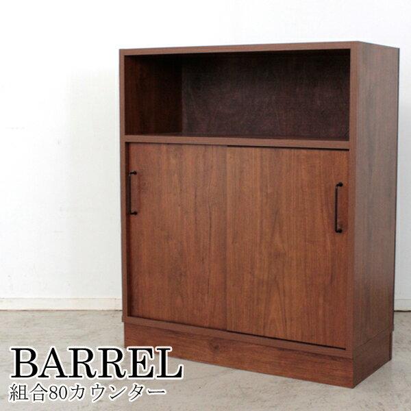 BARREL バレル 組合80カウンター ラフで味わい深いバレルシリーズ 組合せ 組み合わせ