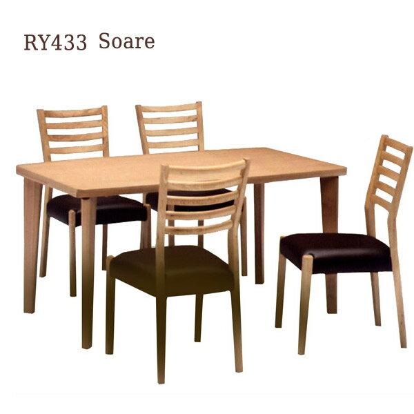 ダイニングセット 【Soare ソアレ4脚セット RY433】4人用 5点セット RY433 140テーブル+チェアー×4【送料無料】
