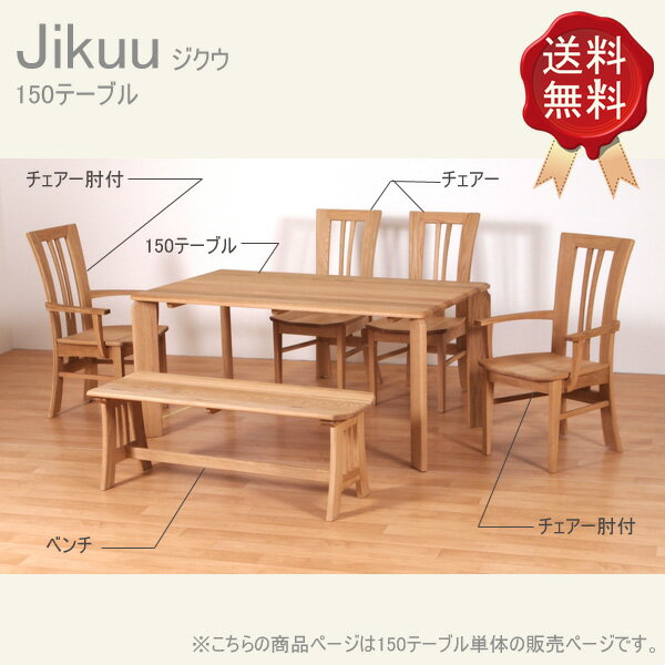 ダイニングテーブル 【Jikuu 時空】 150テーブル おしゃれ机【送料無料】