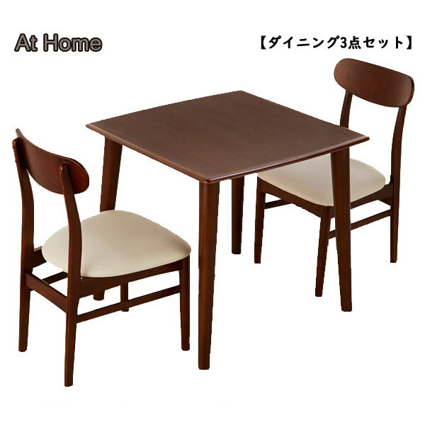 ダイニングセット【At Home アトホーム ダイニング3点セット】アッシュ無垢材 テーブル幅75 NA/DBR【送料無料】