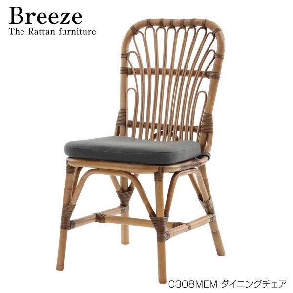 チェア【Breeze C308MEM ダイニングチェア】リビングチェア 籐 ラタン 天然素材 ナチュラル 完成品