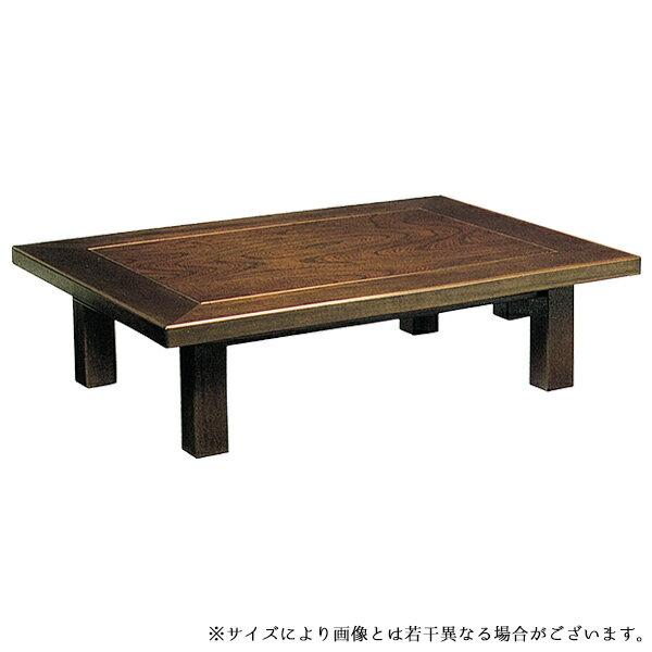 国産座卓 長方形サイズ 長方形座卓 【藍 あい 150】 テーブル リビングテーブル 日本製 【送料無料】