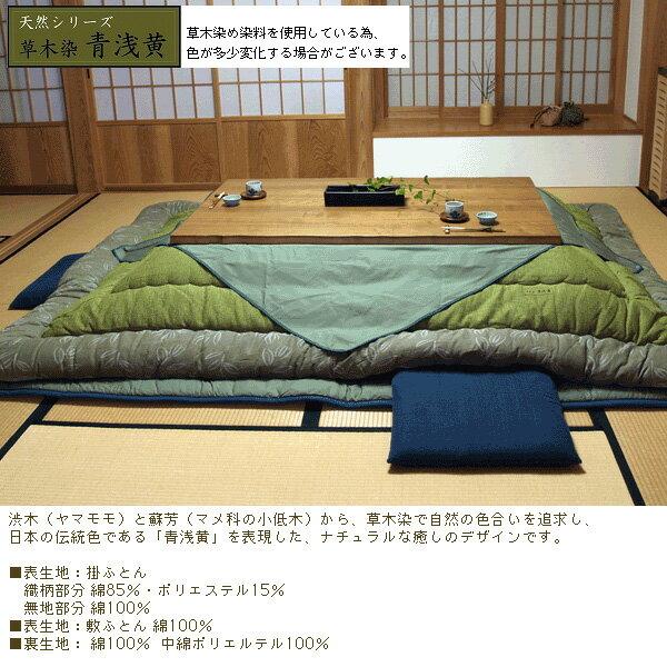 こたつ布団 厚掛け敷セット KF-181 #30 210×210サイズ 【送料無料】