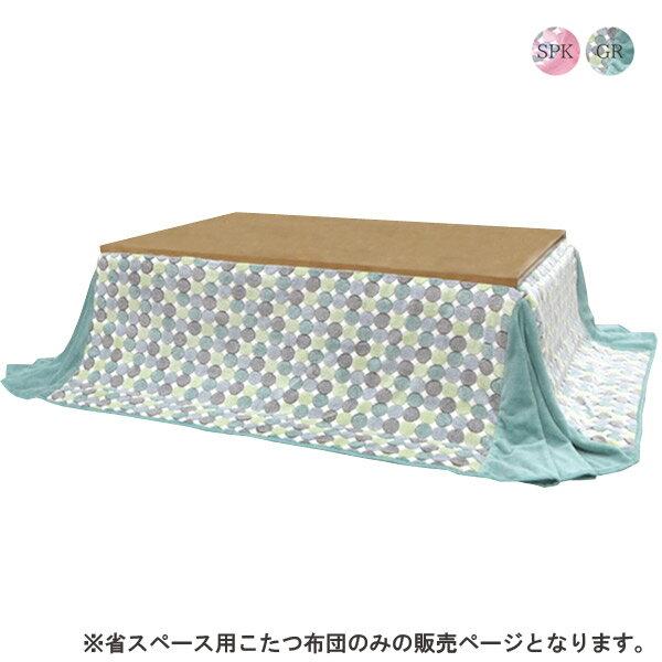 省スペースこたつ布団 【バルーン3D】 長方形 SPK/GR 185×225 炬燵/こたつ