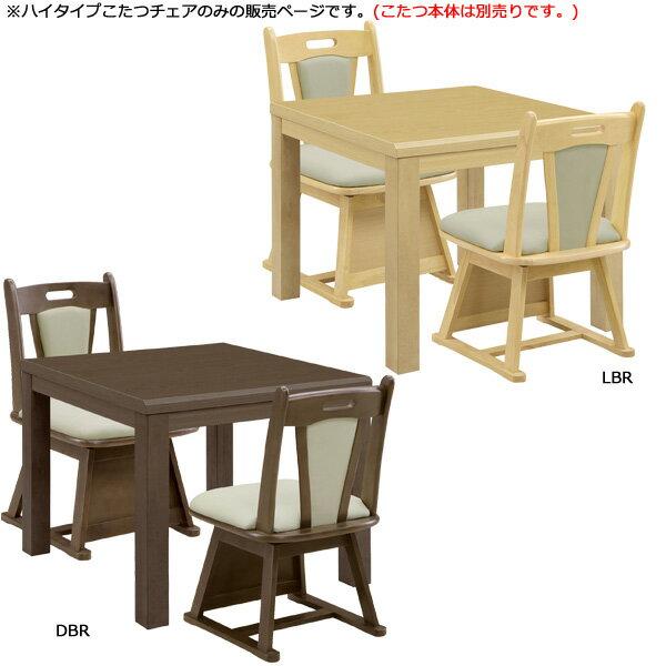 こたつチェアー こたつ椅子 こたつ用品 イス こたついす (イヴェール 肘無椅子 LBR/DBR)